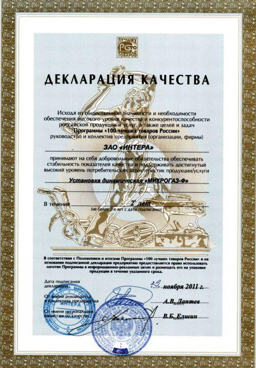Декларация отношения россия-нато новое качество